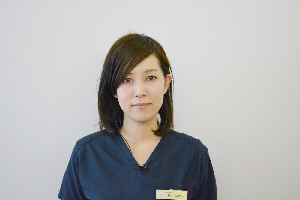 歯科医師 樋口 あすか