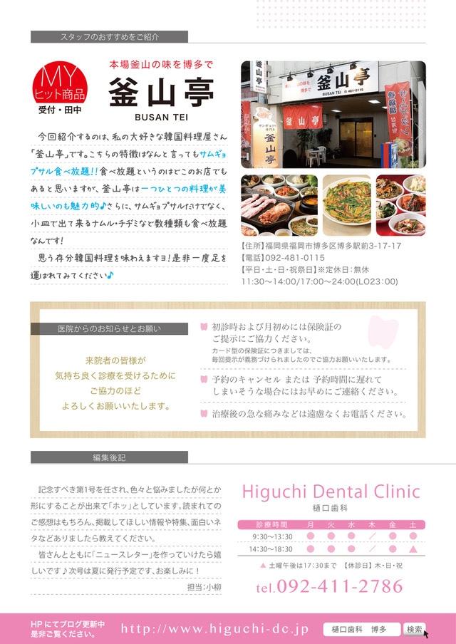 【vol01】表-(1)_01